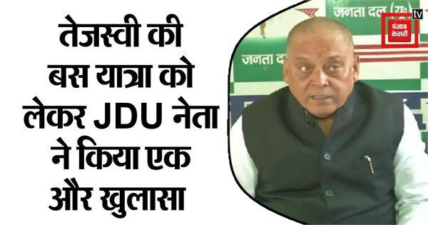jdu leader made another disclosure about bus journey of tejashwi