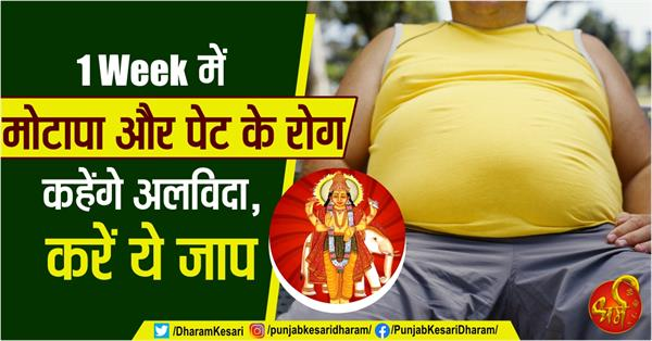 obesity and stomach diseases will say goodbye