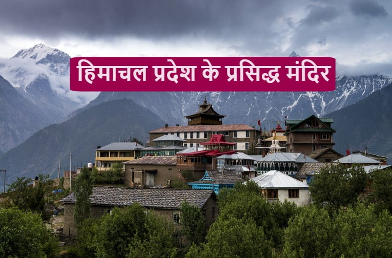 PunjabKesari Over 3 billion gold and silver exists in Himachal temples