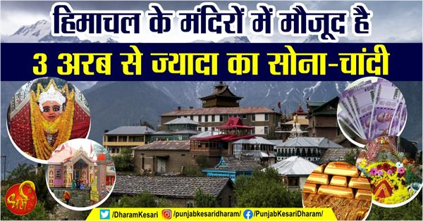 over 3 billion gold and silver exists in himachal temples