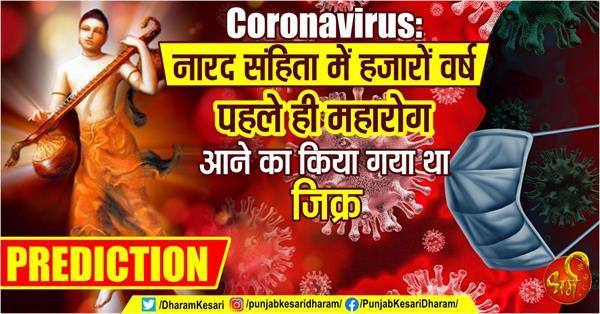 coronavirus prediction