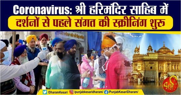screening of sangat started before darshan at sri harimandir sahib