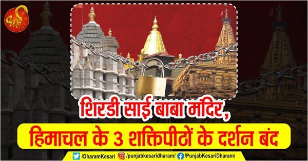 shirdi sai baba temple and 3 shakti peethas of himachal closed