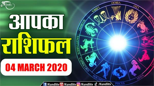 04 march 2020 rashifal