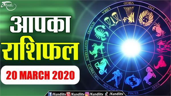 20 march 2020 rashifal