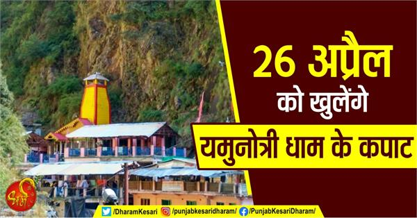 yamunotri dham kapat will open on 26 april