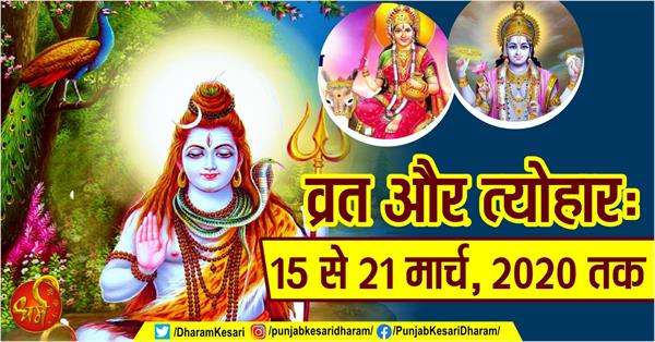 15 to 21 march fast and festivals