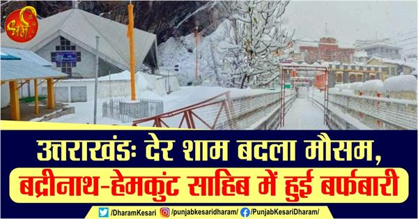 snow in badrinath and hemkunt sahib