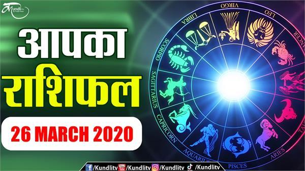 26 march rashifal