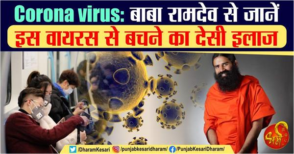 learn from baba ramdev the desi cure to avoid coronavirus