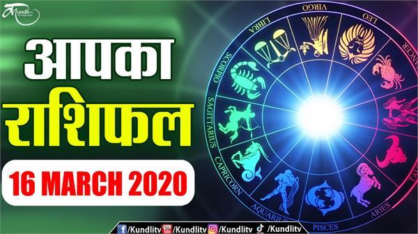 16 march 2020 rashifal