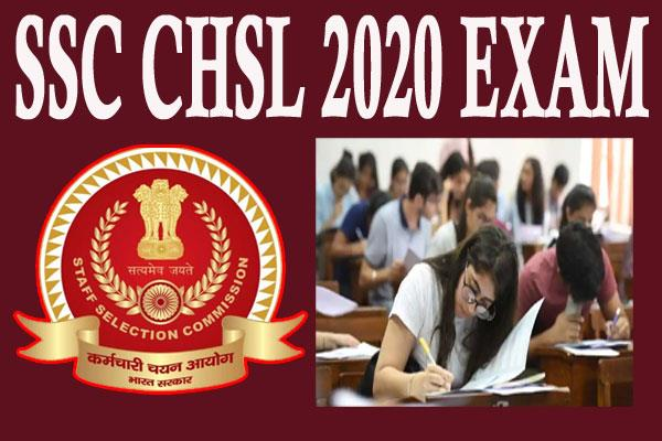 ssc chsl 2020 exam today check instructions issued by ssc
