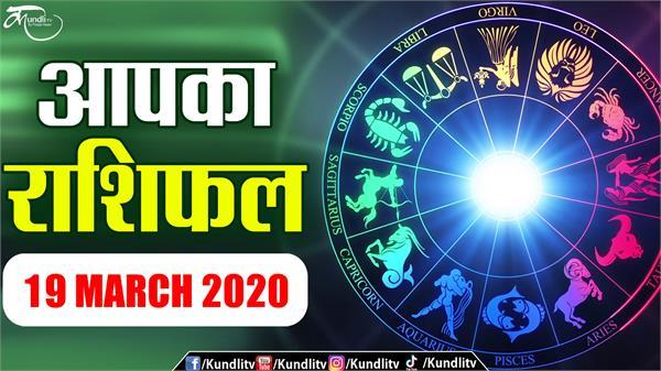 19 march 2020 rashifal