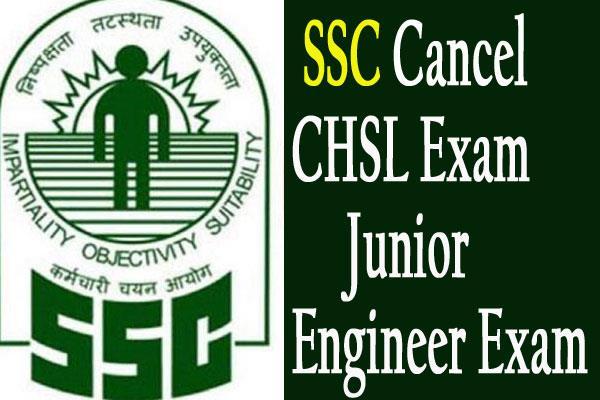 ssc cancelled chsl exam junior engineer exam