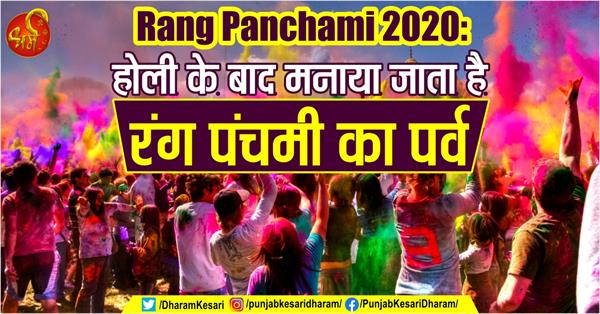 rang panchami 2020
