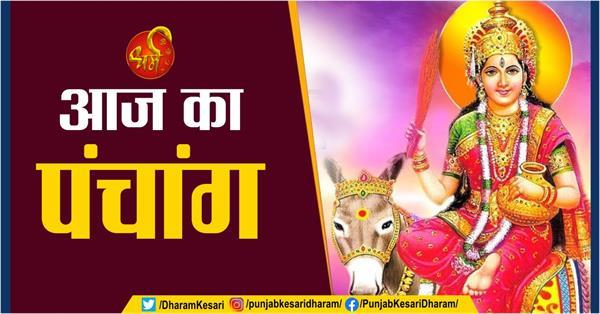 15 march panchang in hindi