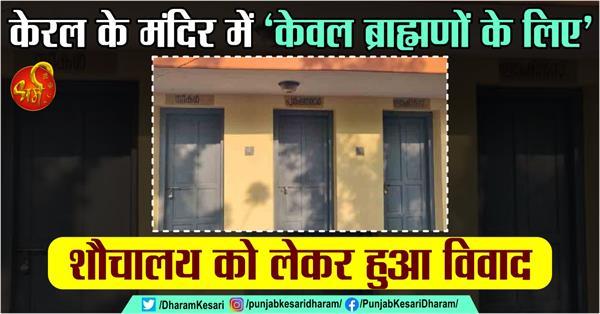 brahmins only toilet in kerala temple