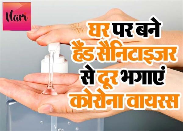 घर पर बने हैंड सैनिटाइजर से धोएं हाथ, कोसों दूर रहेगा कोरोना वायरस