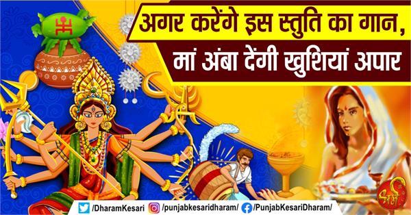 chaitra navratri special stuti of maa ambe in hindi