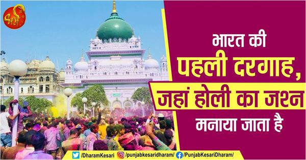 first dargah of india where holi is celebrated