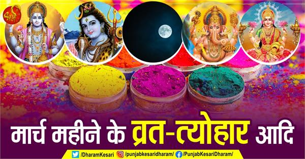 march month fast and festivals