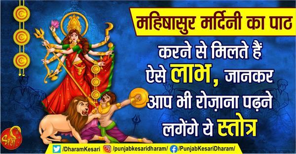 chaitra navratri mahishasur mardini path benefits