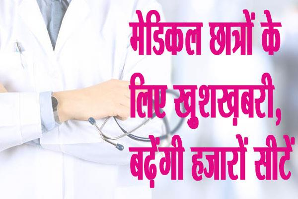 govt to increase medical seats in india