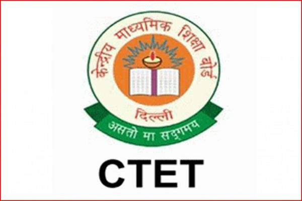 last chance to apply for ctet 2020 exam today