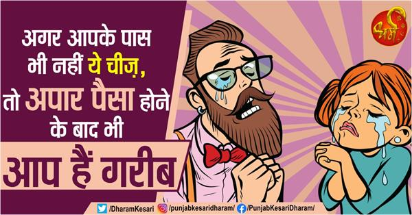 motivational and religious concept in hindi