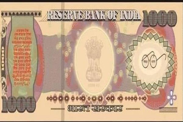 is 1000 rupee note coming in the market again