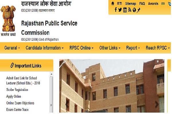 rajasthan rpsc postponed exam due to coronavirus