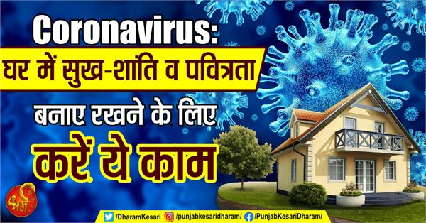 coronavirus do this work to maintain peace at home