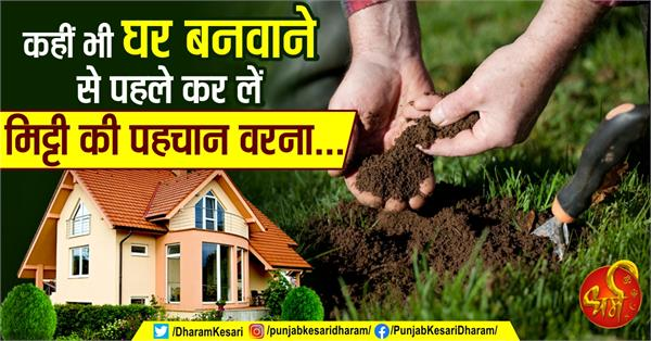 according to vastu before building a house anywhere identify the soil