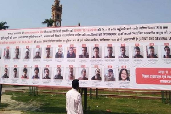 caa violence hc strict on the posting of posters of accused till 3 pm