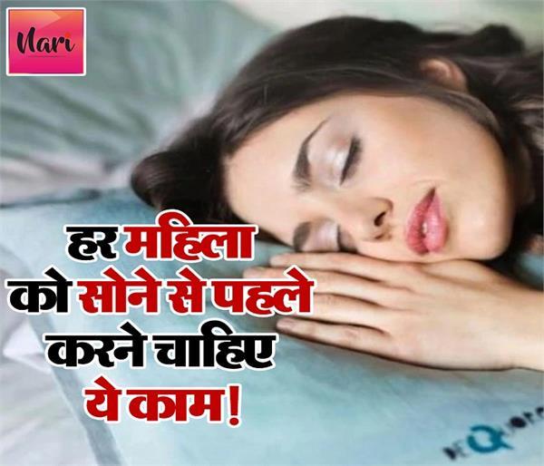 पूरी उम्र रहना है जवां तो सोने से पहले करना ना भूलें 7 काम