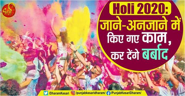 holi 2020 in hindi
