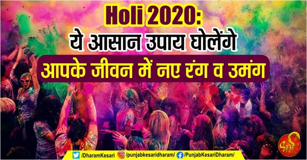 holi 2020 special remedies for betterment of life