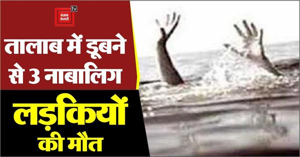 3 minor girls died due to drowning in pond