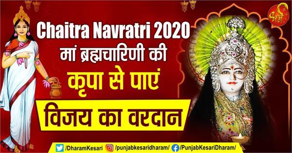 chaitra navratri second day dedicated to maa brahmacharini