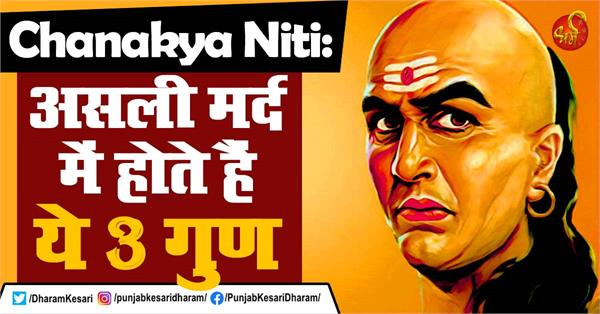 chanakya niti these 3 qualities are in real men