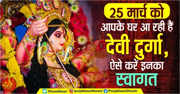 chaitra navratri worship rules in hindi