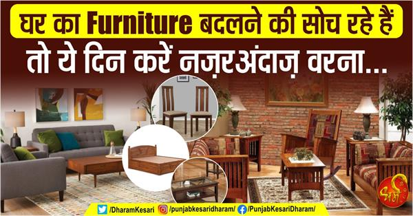 vastu tips about your home furniture