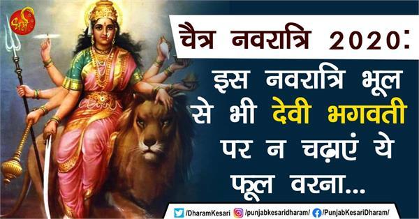 chaitra navratri 2020 do not offer devi durga doob bel and harsingar flowers