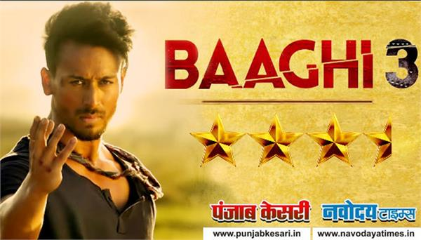 baaghi 3 movie review in hindi