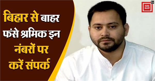 tejashwi tweeted and shared helpline number for the help of bihari laborers