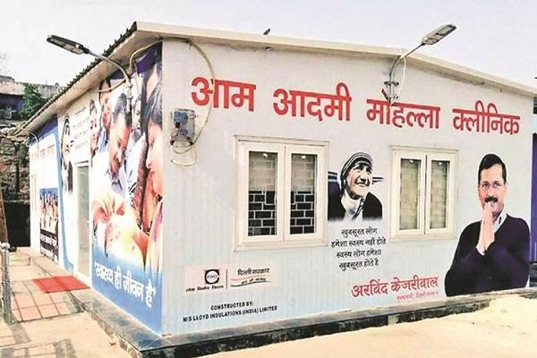another doctor of delhi government mohalla clinic gets corona