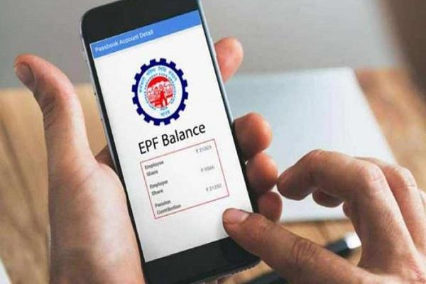 epfo in preparation for new gift