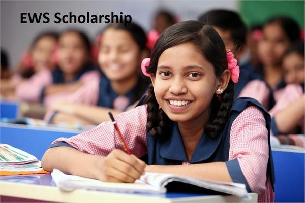 ews scholarship for class 10 passed students