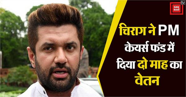 chirag gave two months salary in prime minister s cares fund