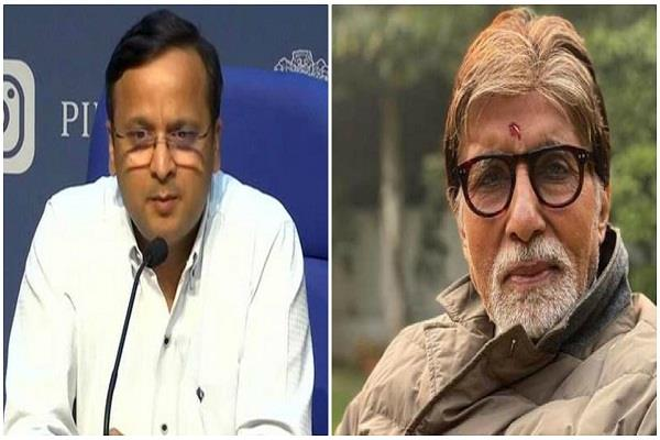 health ministry rejected amitabh bachchan claim